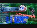 【地球防衛軍4.1】レンジャー INF縛り M73&74&75【ゆっくり実況】