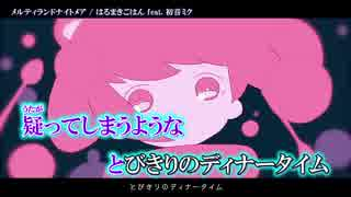 【ニコカラ】メルティランドナイトメア【off_v】