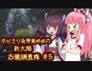 【MH:W】ゆかきり&琴葉姉妹の新大陸古龍調査隊 Part5【VOICEROID実況】