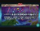 【捷号決戦!邀撃、レイテ沖海戦(後篇)】E-1パラワン水道 ゲージ破壊【甲作戦】