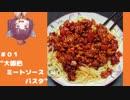 """第75位:ゲーマー小学生の夜食! #01 """"大雑把ミートソースパスタ"""" thumbnail"""