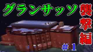 【Minecraft】グランサッソを舞台に攻城戦っぽいことしてみたpart1【実況】