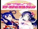 【ラブライブ!】スクールアイドルコレクション ホロスタシー #23