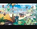 【ポケモンUSUM】 第一回 ボカロPのPは(以下文字制限) 【フェアリー統一】