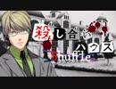 【フルボイス・ADV式】殺し合いハウス:シャッフル 第6話
