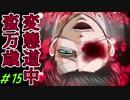 〔R15〕変態道中蛮万歳・恋乙女モード【実況】#15