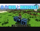 【Minecraft】自作MODとMinecraft Part3【自作MOD】