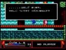 PCエンジン版 カダッシュ 使用キャラ:忍者 パート1