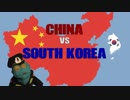 中国 vs 韓国 シミュレーション (2017) ※訳あり