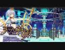 【オトギフロンティア】天空神殿 エンジェルナイト戦BGM