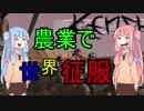 【Kenshi】茜と葵の人生どん底からの逆襲par5【VOICEROID】綿花で逆襲