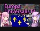 【EU4フランス】ゆかりんと茜ちゃんのEuropa Universalis IVプレイ講座 第2回