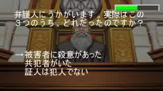 逆転淫夢裁判 第2話「逆転スタジオ」part10『共犯』