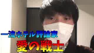 一流ホテル評論家「愛の戦士」 ~千葉のホテルを評論~