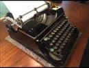 タイプライターで作業をする音(睡眠用BGM・作業用BGM)