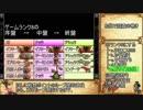 【青の剣】財宝発掘について~ゲームランク調整編(2/5)【ミンサガ】