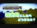 【実況】Minecraftをより現実的にしたらどうなるの?#0【TFCMOD】