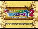 【DQM1・2】旅、魔物とともに2【実況プレイ】part1