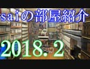 【2018 Game Room Tour】ゲーム部屋&コレクション部屋紹介動画【saiのルームツアー2018.2】