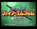 【ゆっくり実況】ファイアーエムブレム-天地の剣-やりますpart1【改造FE】