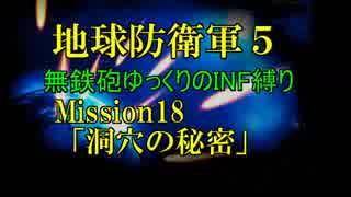 【地球防衛軍5】無鉄砲ゆっくりのINF縛り part18【洞穴の秘密】