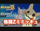 【ポケモンUSM】方向性を定めたいシングルレート #25 【格闘Zミミッキュ】