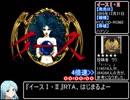 イースI・IIRTA 3時間32分11秒 Part1/9 thumbnail
