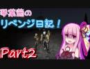 【7days to die】琴葉茜のリベンジ日記 Part2