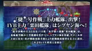 【前段作戦】シブヤン海(E2甲)ラスダン全力?出撃!