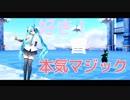 【MMD】好き!雪!本気マジック!【つみ式ミクさん】