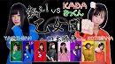【マリオカートDX】戦え!乙女団~○本勝負~ 5-1戦目【ヤチル&コテカナ】