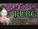 [PUBG実況]足手まといゆかり達のPUBG! part.6[VOICEROID+ゆっくり実況プ...