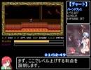 イースI・IIRTA 3時間32分11秒 Part6/9