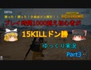 【PUBG】プレイ時間1000越え初心者がpart3【ゆっくり実況】