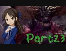 『大体日刊・雪美ちゃん家のゲーム部屋』狩りの世界! -23