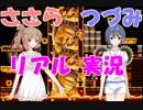 【マリオメーカー】つづみちゃんが自作コースをささらちゃんにプレイさせたようです【ゲーム実況】
