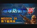 【地球防衛軍5】一般R、INF縛りでhageるM24【ゆっくり実況】
