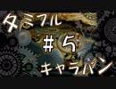 【FFCC】タミフルカバディR-EX タミフルキャラバン #5