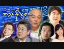 【須田慎一郎】ニュースアウトサイダー 20180217【阿比留・小川・花田・門田】