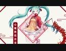 第34位:【初音ミク】冬已去、春未来【中国語】 thumbnail