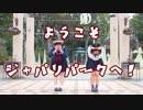 第87位:【なつみかん】ようこそジャパリパークへ! 踊ってみた thumbnail