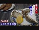 みっくりフランス美食旅Part30~リヨン中央市場~