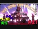 【実況】観光気分でマリオオデッセイをツッコミ多めの実況プレイpart21