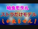 【MMD刀剣乱舞】細かい事は「どうでもいい」のデス【幼虫とストラ配布】