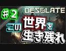 【Desolate実況】ヤバい世界を生き延びろ!? ♯2