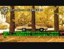 【怪異276】SCP-1487-JP - 行き詰まる車内