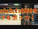 GTA Online 攻撃をしてきたx8x2x1x6969をフルボッコにしたら
