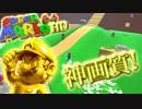 【マリオ64HD】HDリメイクされたスーパーマリオ64が凄すぎたw【実況】