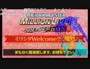 ミリシタWelcome!!生配信~バレンタインデーもミリシタですよ!ミリシタ!~ ※有アーカイブ 前半パート
