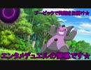 【ポケモンUSUM】ポケモン界のトリックスター誕生www【シングルレート】